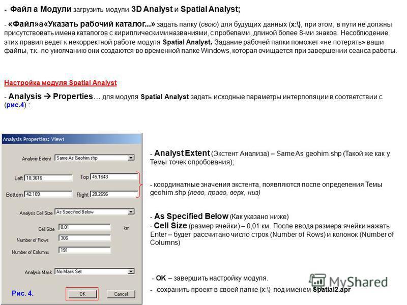 Рис. 4. Настройка модуля Spatial Analyst - Analysis Properties… для модуля Spatial Analyst задать исходные параметры интерполяции в соответствииии с (рис.4) : - Файл а Модули загрузить модули 3D Analyst и Spatial Analyst; - «Файл»а«Указать рабочий ка