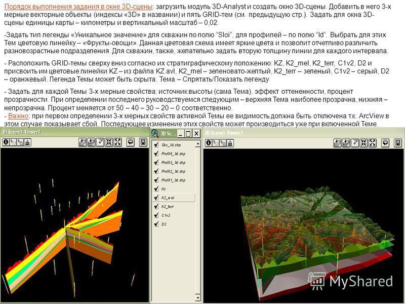 Порядок выполнения задания в окне 3D-сцены: загрузить модуль 3D-Analyst и создать окно 3D-сцены. Добавить в него 3-х мерные векторные объекты (индексы «3D» в названии) и пять GRID-тем (см. предыдущую стр.). Задать для окна 3D- сцены единицы карты – к