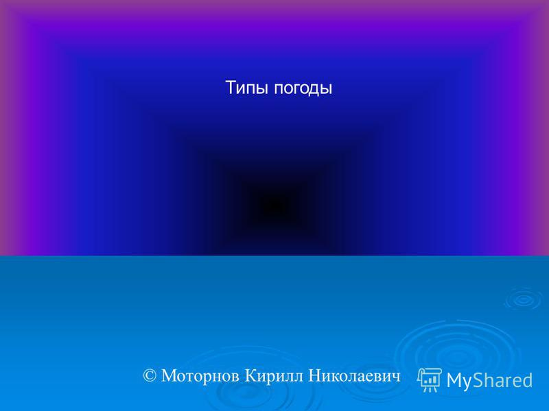 Типы погоды © Моторнов Кирилл Николаевич