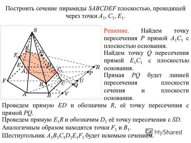Решение. Найдем точку пересечения P прямой A 1 C 1 с плоскостью основания. Найдем точку Q пересечения прямой E 1 C 1 с плоскостью основания. Проведем прямую ED и обозначим R, её точку пересечения с прямой PQ. Прямая PQ будет линией пересечения плоско