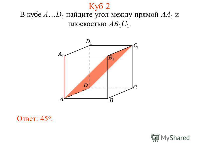 В кубе A…D 1 найдите угол между прямой AA 1 и плоскостью AB 1 C 1. Ответ: 45 o. Куб 2