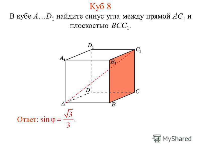 В кубе A…D 1 найдите синус угла между прямой AC 1 и плоскостью BCC 1. Ответ: Куб 8