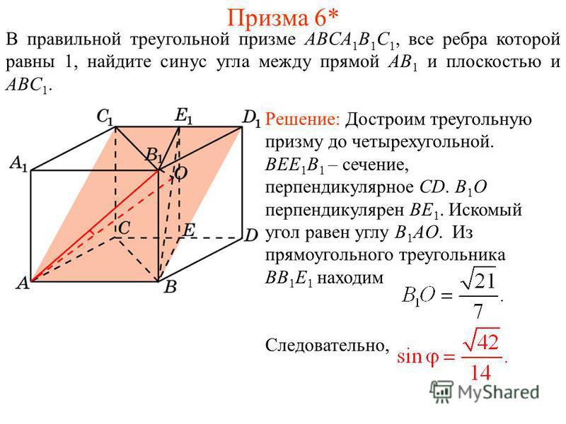 В правильной треугольной призме ABCA 1 B 1 C 1, все ребра которой равны 1, найдите синус угла между прямой AB 1 и плоскостью и ABC 1. Решение: Достроим треугольную призму до четырехугольной. BEE 1 B 1 – сечение, перпендикулярное CD. B 1 O перпендикул