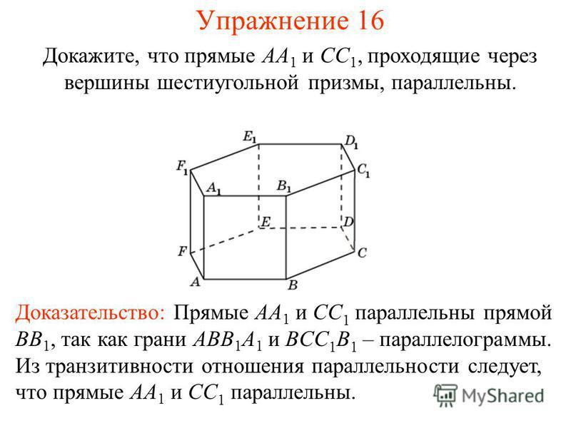Доказательство: Прямые AA 1 и CC 1 параллельны прямой BB 1, так как грани ABB 1 A 1 и BCC 1 B 1 – параллелограммы. Из транзитивности отношения параллельности следует, что прямые AA 1 и CC 1 параллельны. Докажите, что прямые AA 1 и CC 1, проходящие че