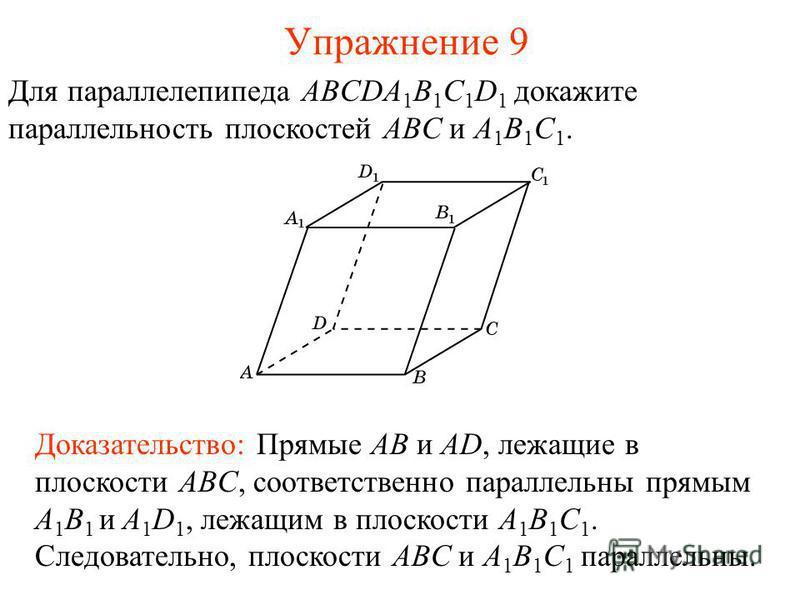 Доказательство: Прямые AB и AD, лежащие в плоскости ABC, соответственно параллельны прямым A 1 B 1 и A 1 D 1, лежащим в плоскости A 1 B 1 C 1. Следовательно, плоскости ABC и A 1 B 1 C 1 параллельны. Для параллелепипеда ABCDA 1 B 1 C 1 D 1 докажите па