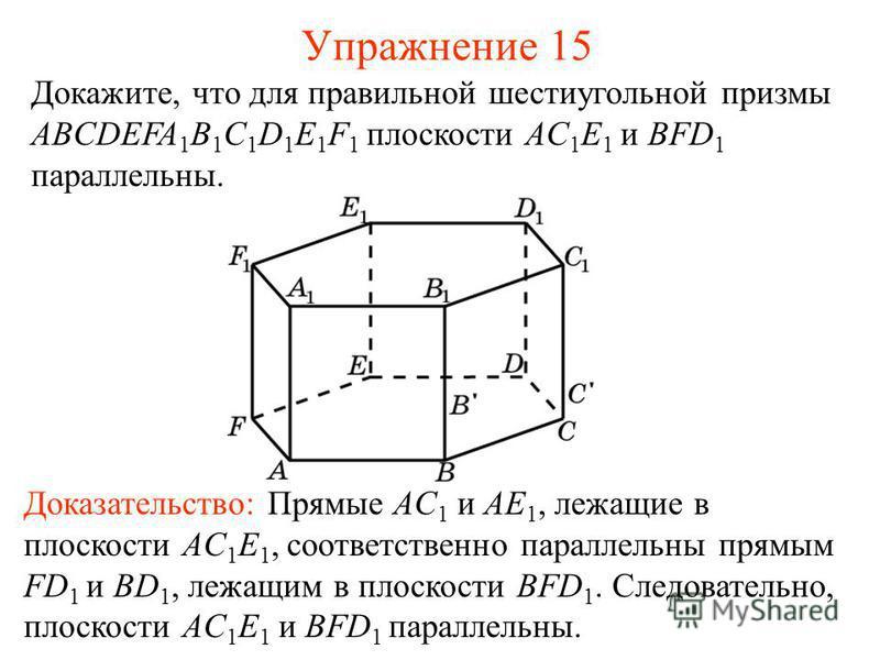 Доказательство: Прямые AC 1 и AE 1, лежащие в плоскости AC 1 E 1, соответственно параллельны прямым FD 1 и BD 1, лежащим в плоскости BFD 1. Следовательно, плоскости AC 1 E 1 и BFD 1 параллельны. Докажите, что для правильной шестиугольной призмы ABCDE