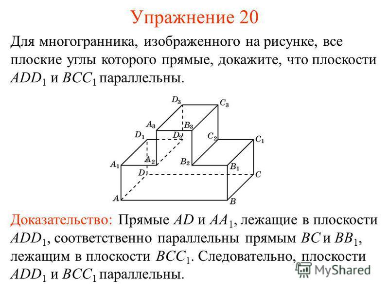 Для многогранника, изображенного на рисунке, все плоские углы которого прямые, докажите, что плоскости ADD 1 и BCC 1 параллельны. Доказательство: Прямые AD и AA 1, лежащие в плоскости ADD 1, соответственно параллельны прямым BC и BB 1, лежащим в плос