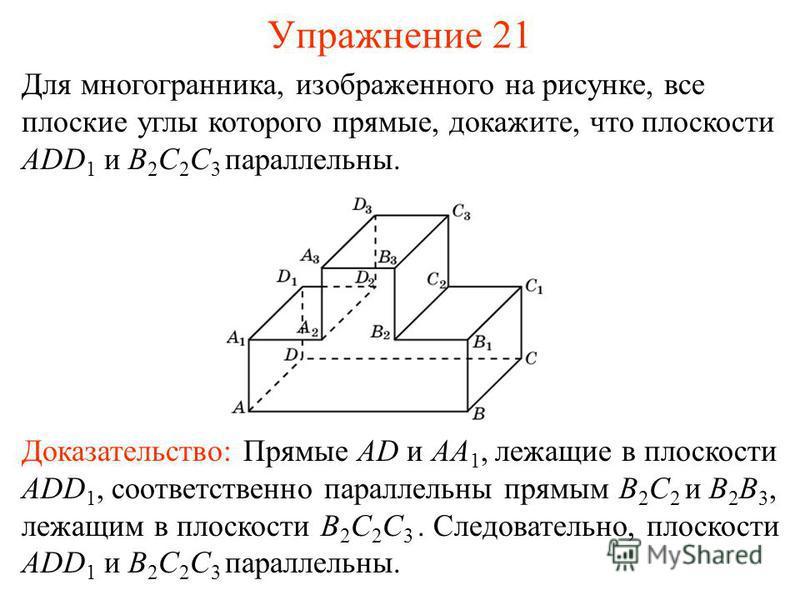 Для многогранника, изображенного на рисунке, все плоские углы которого прямые, докажите, что плоскости ADD 1 и B 2 C 2 C 3 параллельны. Доказательство: Прямые AD и AA 1, лежащие в плоскости ADD 1, соответственно параллельны прямым B 2 C 2 и B 2 B 3,