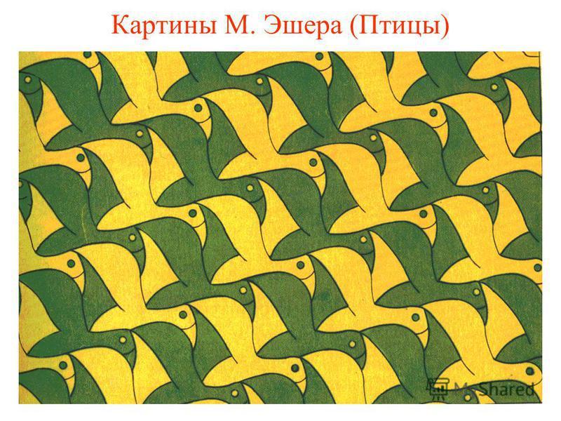 Картины М. Эшера (Птицы)