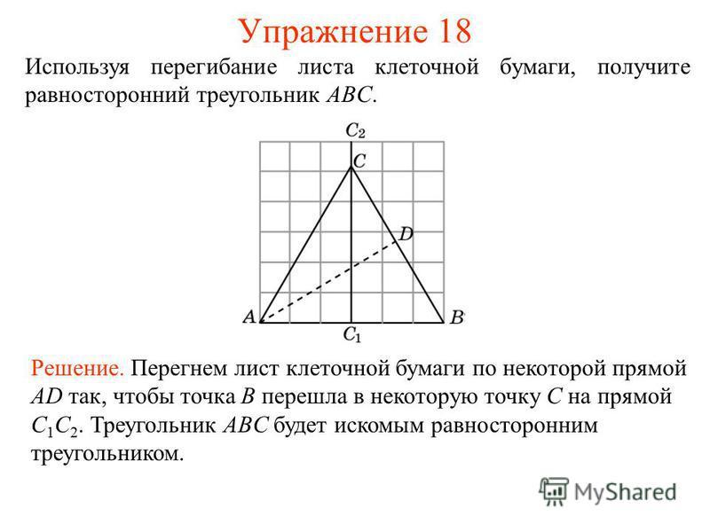 Упражнение 18 Используя перегибание листа клеточной бумаги, получите равносторонний треугольник ABC. Решение. Перегнем лист клеточной бумаги по некоторой прямой AD так, чтобы точка B перешла в некоторую точку C на прямой C 1 C 2. Треугольник ABC буде