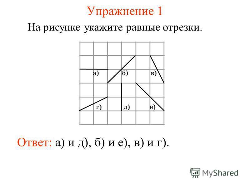 Упражнение 1 На рисунке укажите равные отрезки. Ответ: а) и д), б) и е), в) и г).