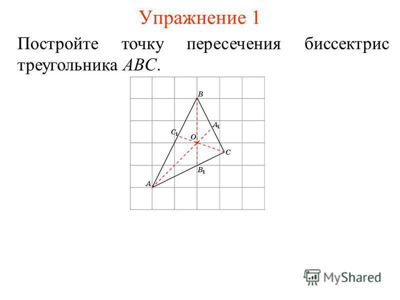 Упражнение 1 Постройте точку пересечения биссектрис треугольника ABC.