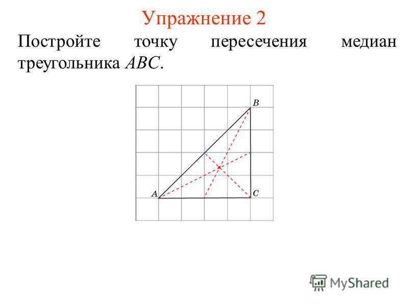 Упражнение 2 Постройте точку пересечения медиан треугольника ABC.