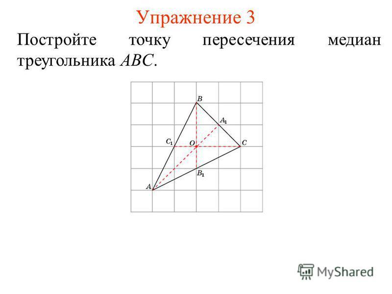 Упражнение 3 Постройте точку пересечения медиан треугольника ABC.