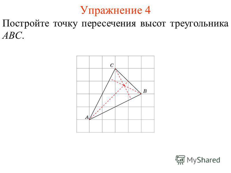 Упражнение 4 Постройте точку пересечения высот треугольника ABC.