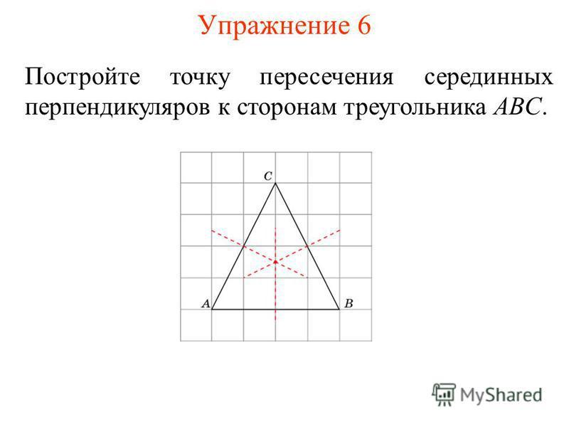 Упражнение 6 Постройте точку пересечения серединных перпендикуляров к сторонам треугольника ABC.