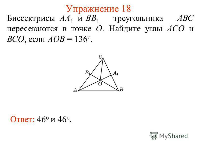 Упражнение 18 Биссектрисы АА 1 иВВ 1 треугольника АВС пересекаются в точке О. Найдите углы АСО и ВСО, если AOB = 136 о. Ответ: 46 о и 46 о.
