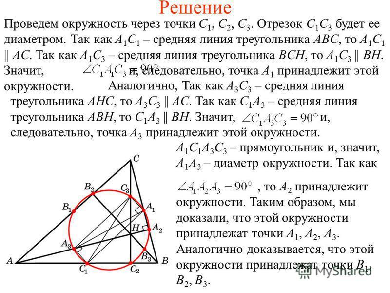 Решение Проведем окружность через точки C 1, C 2, C 3. Отрезок C 1 C 3 будет ее диаметром. Так как A 1 C 1 – средняя линия треугольника ABC, то A 1 C 1 || AC. Так как A 1 C 3 – средняя линия треугольника BCH, то A 1 C 3 || BH. Значит, и, следовательн
