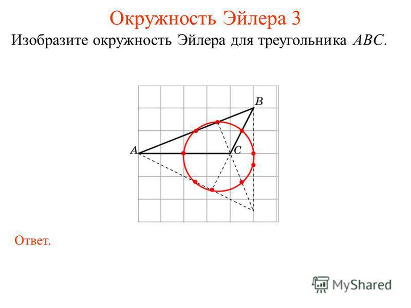 Окружность Эйлера 3 Изобразите окружность Эйлера для треугольника ABC. Ответ.