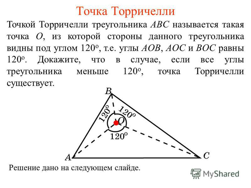 Точка Торричелли Точкой Торричелли треугольника ABC называется такая точка O, из которой стороны данного треугольника видны под углом 120 о, т.е. углы AOB, AOC и BOC равны 120 о. Докажите, что в случае, если все углы треугольника меньше 120 о, точка