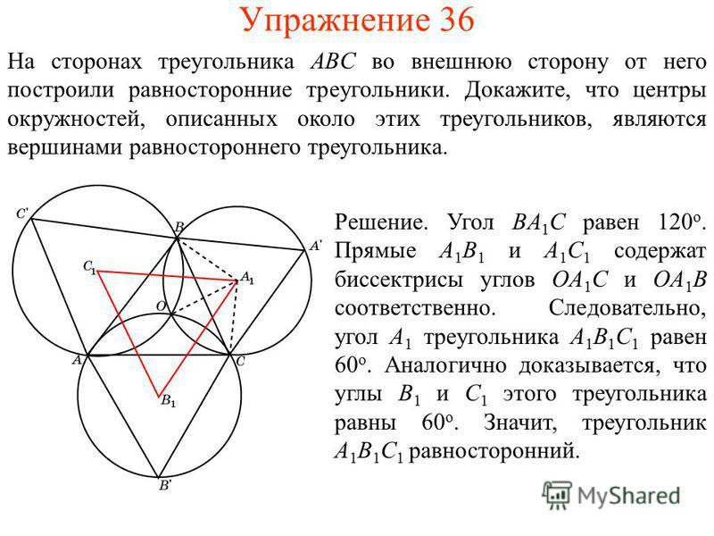 Упражнение 36 На сторонах треугольника ABC во внешнюю сторону от него построили равносторонние треугольники. Докажите, что центры окружностей, описанных около этих треугольников, являются вершинами равностороннего треугольника. Решение. Угол BA 1 C р