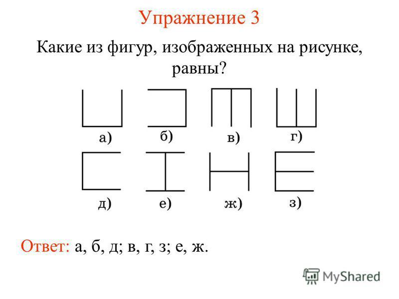 Упражнение 3 Какие из фигур, изображенных на рисунке, равны? Ответ: а, б, д; в, г, з; е, ж.