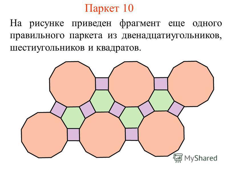 Паркет 10 На рисунке приведен фрагмент еще одного правильного паркета из двенадцатиугольников, шестиугольников и квадратов.