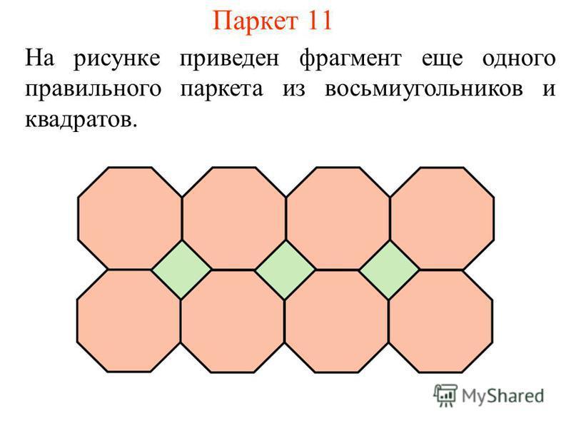 Паркет 11 На рисунке приведен фрагмент еще одного правильного паркета из восьмиугольников и квадратов.
