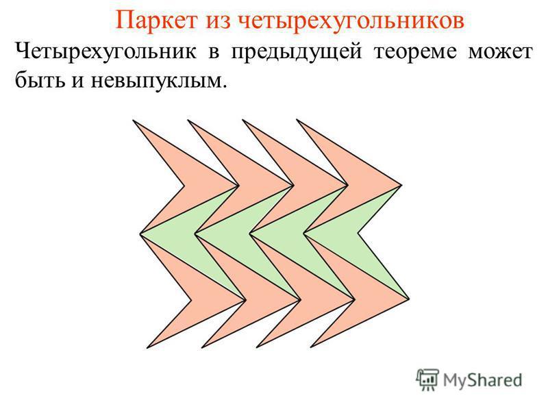 Паркет из четырехугольников Четырехугольник в предыдущей теореме может быть и невыпуклым.