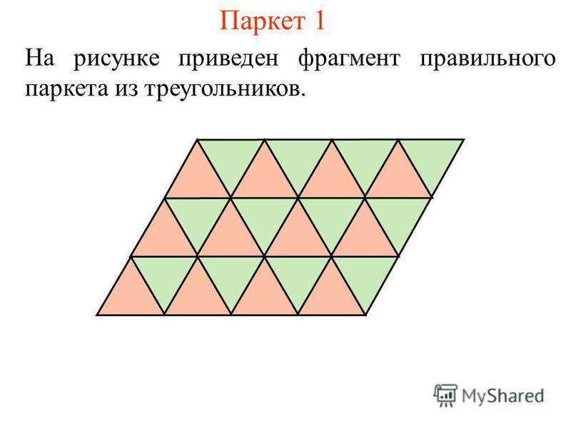 Паркет 1 На рисунке приведен фрагмент правильного паркета из треугольников.