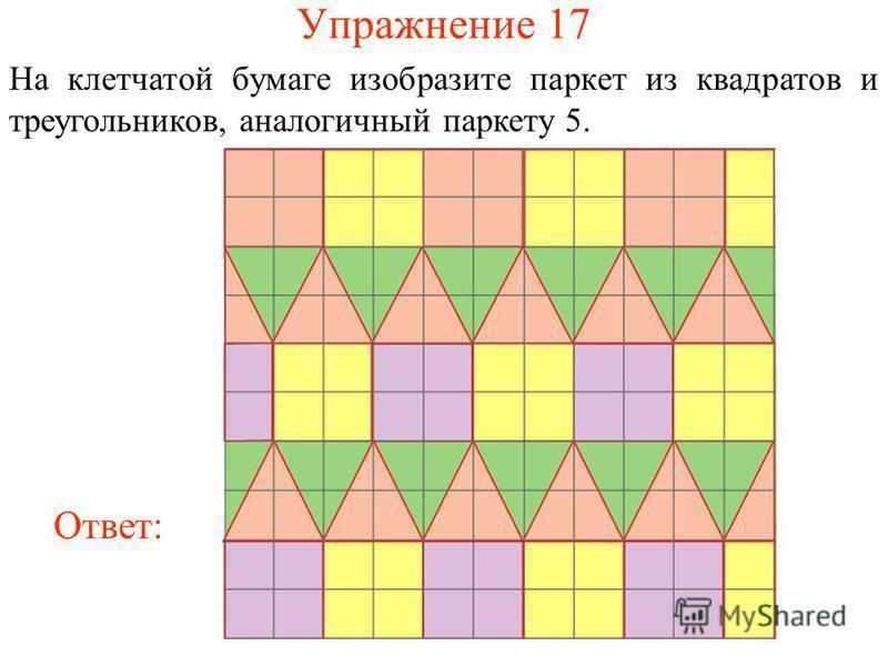 Упражнение 17 На клетчатой бумаге изобразите паркет из квадратов и треугольников, аналогичный паркету 5. Ответ: