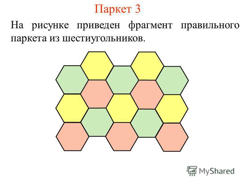 Паркет 3 На рисунке приведен фрагмент правильного паркета из шестиугольников.