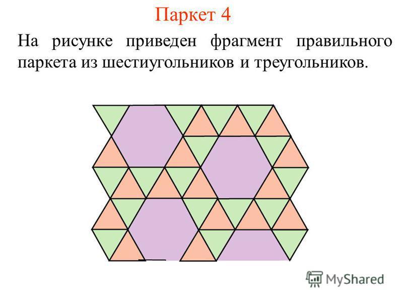 Паркет 4 На рисунке приведен фрагмент правильного паркета из шестиугольников и треугольников.