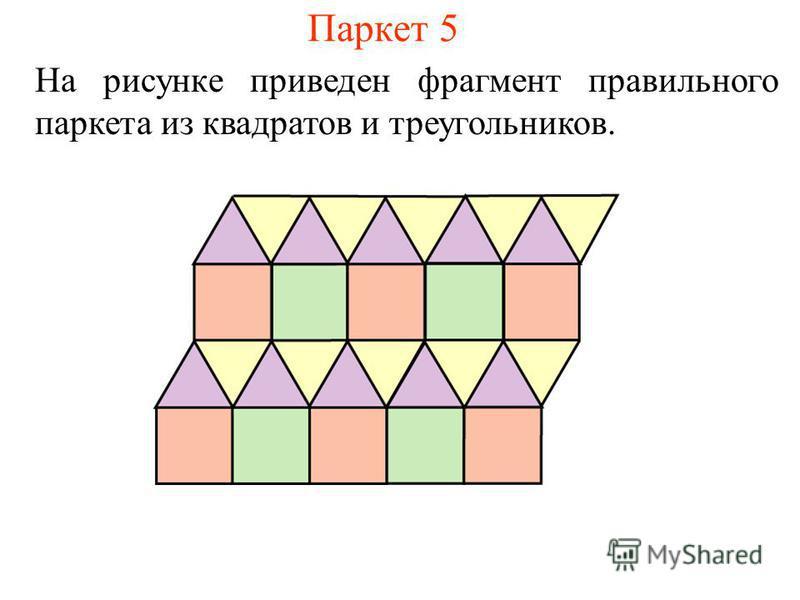 Паркет 5 На рисунке приведен фрагмент правильного паркета из квадратов и треугольников.