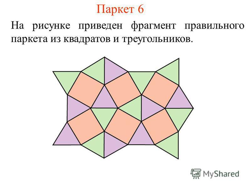 Паркет 6 На рисунке приведен фрагмент правильного паркета из квадратов и треугольников.