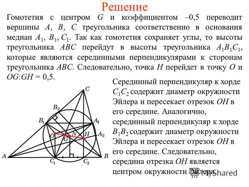 Решение Гомотетия с центром G и коэффициентом –0,5 переводит вершины A, B, C треугольника соответственно в основания медиан A 1, B 1, C 1. Так как гомотетия сохраняет углы, то высоты треугольника ABC перейдут в высоты треугольника A 1 B 1 C 1, которы