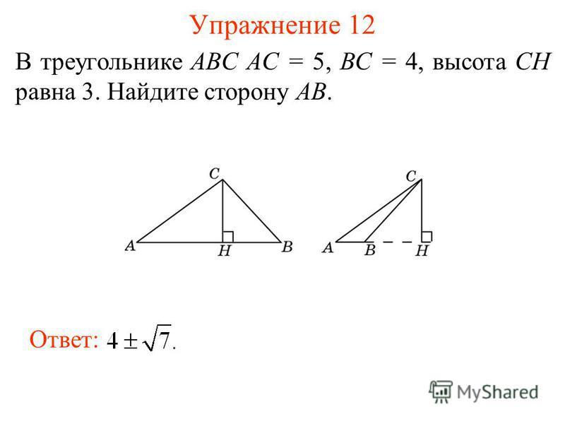 Упражнение 12 В треугольнике ABC AC = 5, BC = 4, высота CH равна 3. Найдите сторону AB. Ответ: