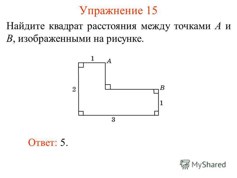 Упражнение 15 Найдите квадрат расстояния между точками A и B, изображенными на рисунке. Ответ: 5.