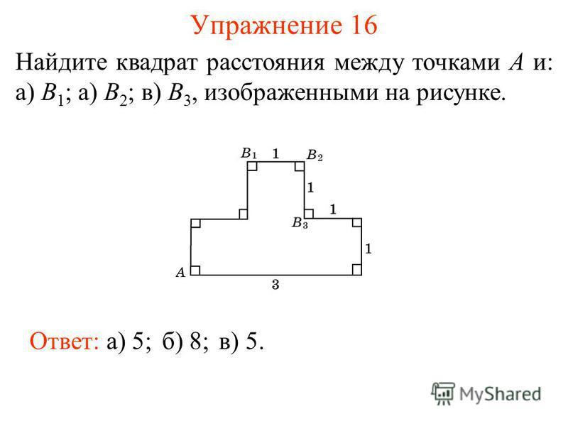 Упражнение 16 Найдите квадрат расстояния между точками A и: а) B 1 ; а) B 2 ; в) B 3, изображенными на рисунке. Ответ: а) 5;б) 8;в) 5.