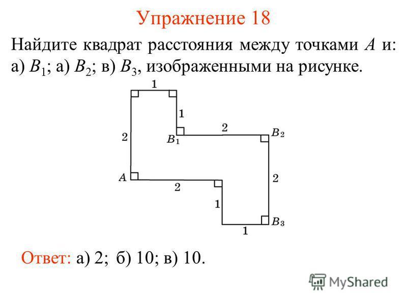 Упражнение 18 Найдите квадрат расстояния между точками A и: а) B 1 ; а) B 2 ; в) B 3, изображенными на рисунке. Ответ: а) 2;б) 10;в) 10.