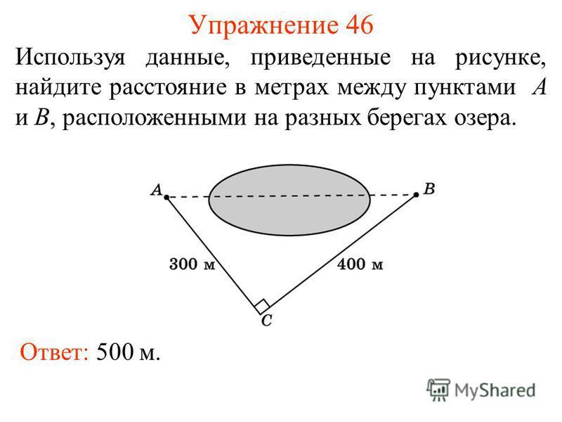 Упражнение 46 Используя данные, приведенные на рисунке, найдите расстояние в метрах между пунктами A и B, расположенными на разных берегах озера. Ответ: 500 м.