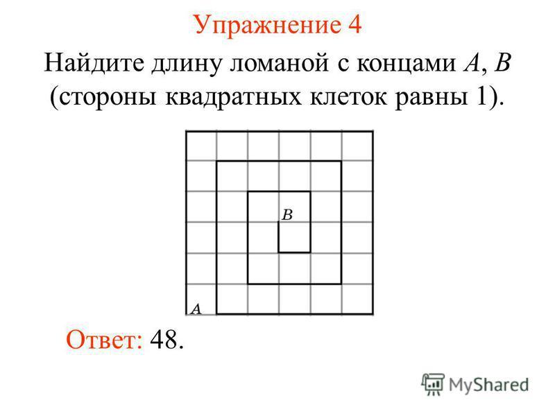 Упражнение 4 Найдите длину ломаной с концами A, B (стороны квадратных клеток равны 1). Ответ: 48.