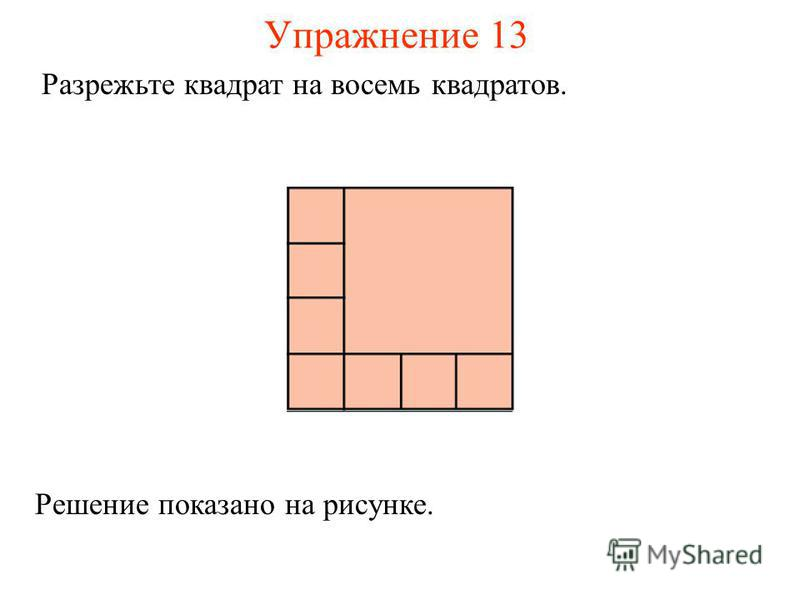 Упражнение 13 Разрежьте квадрат на восемь квадратов. Решение показано на рисунке.