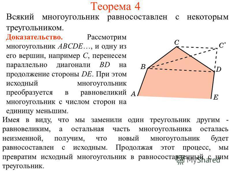 Теорема 4 Всякий многоугольник равно составленные с некоторым треугольником. Доказательство. Рассмотрим многоугольник ABCDE…, и одну из его вершин, например C, перенесем параллельно диагонали BD на продолжение стороны DE. При этом исходный многоуголь