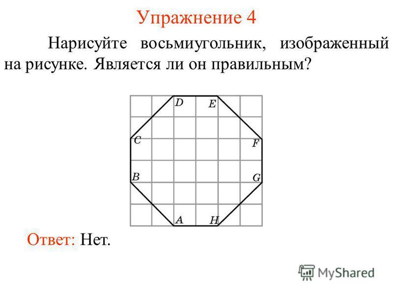 Упражнение 4 Нарисуйте восьмиугольник, изображенный на рисунке. Является ли он правильным? Ответ: Нет.