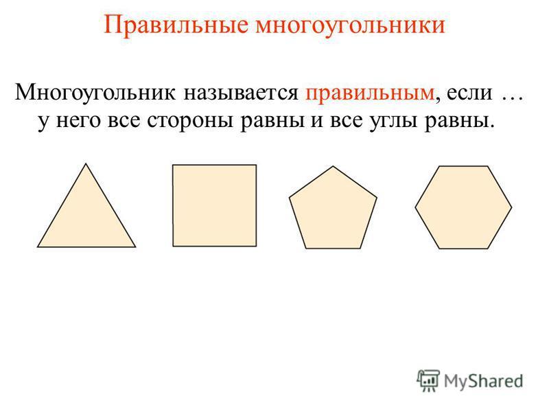 Правильные многоугольники у него все стороны равны и все углы равны. Многоугольник называется правильным, если …