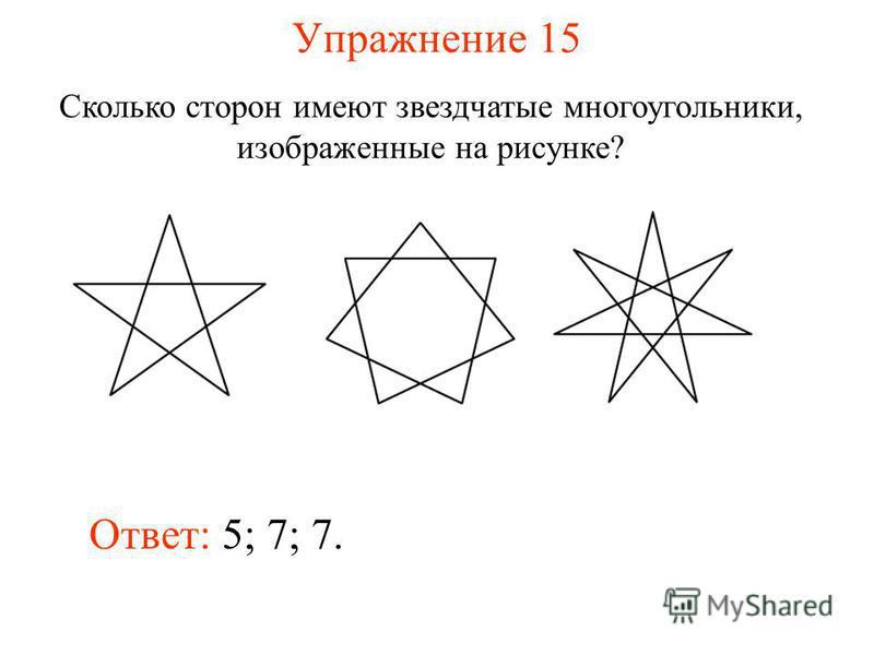 Упражнение 15 Сколько сторон имеют звездчатые многоугольники, изображенные на рисунке? Ответ: 5; 7; 7.