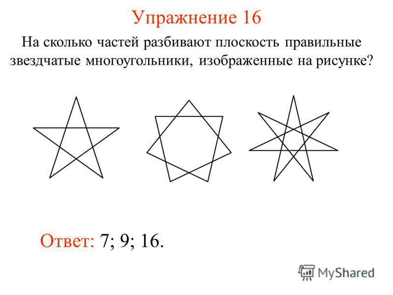 Упражнение 16 На сколько частей разбивают плоскость правильные звездчатые многоугольники, изображенные на рисунке? Ответ: 7; 9; 16.