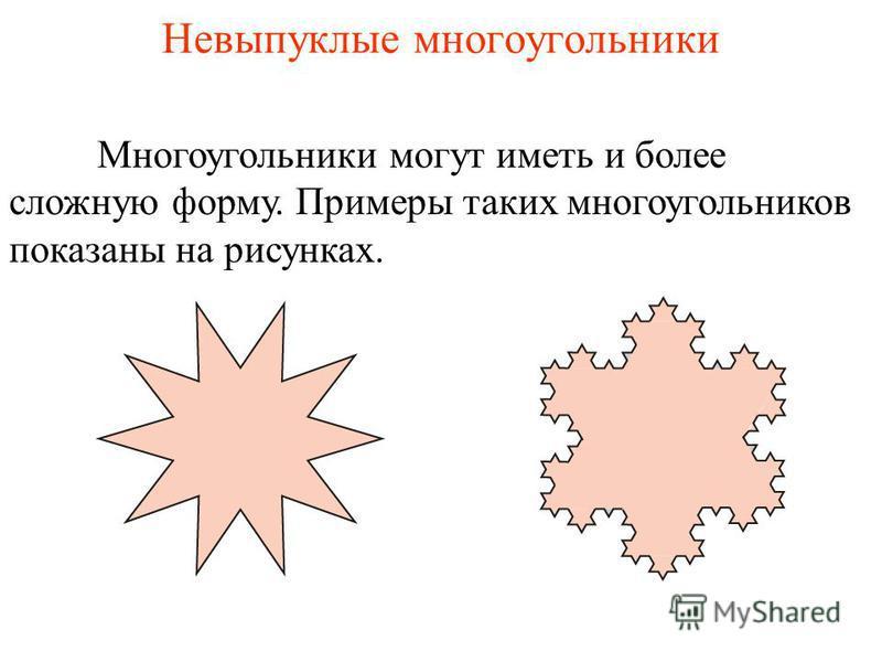 Невыпуклые многоугольники Многоугольники могут иметь и более сложную форму. Примеры таких многоугольников показаны на рисунках.