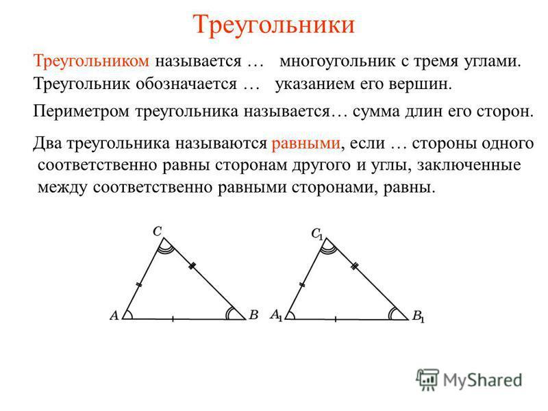 Треугольники Треугольником называется …многоугольник с тремя углами. Треугольник обозначается … указанием его вершин. стороны одного соответственно равны сторонам другого и углы, заключенные между соответственно равными сторонами, равны. Два треуголь